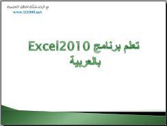تعليم access 2010 باللغة العربية pdf