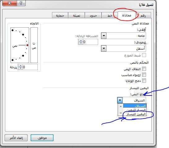 كيفية نقل الكتابة من pdf الى word